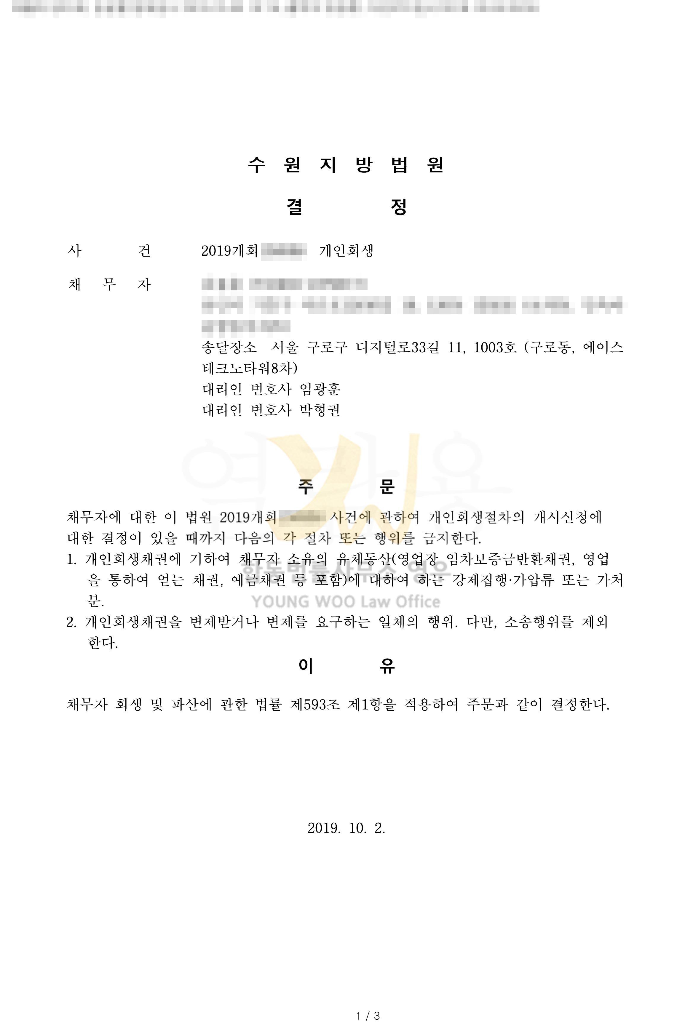 수정됨_금지명령결정문-1.jpg