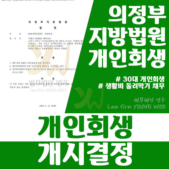 개인회생-개시결정.jpg