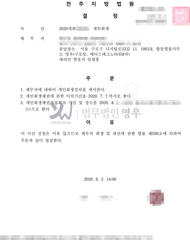 개인회생절차개시결정.jpg