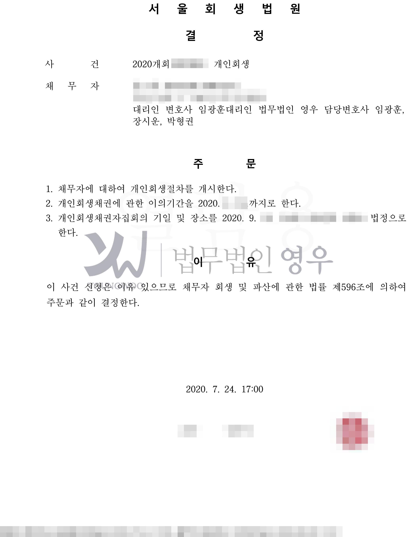개인회생절차개시결정-1.jpg